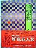西鶴全集〈4〉好色五人女,好色一代女―現代語訳 (1976年)