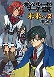ガンパレード・マーチ 2K 未来へ (2) (電撃ゲーム文庫)
