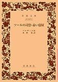 ツールの司祭/赤い宿屋 (岩波文庫 赤 530-1)