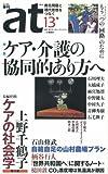 季刊あっと 13号 (13)