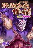 ほんとにあった怖い話 読者体験シリーズ 鯛夢編(3) (HONKOWAコミックス)