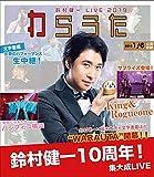 """鈴村健一 LIVE 2019 """"WARAUTA"""" LIVE Bl...[Blu-ray/ブルーレイ]"""