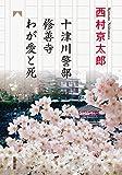 十津川警部 修善寺わが愛と死 (双葉文庫)