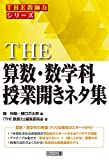 THE 算数・数学科授業開きネタ集 (「THE 教師力」シリーズ)