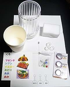 『光のジュース』実験キット 光の三原色の実験ができる(光の実験すいすいシリーズvol.1)