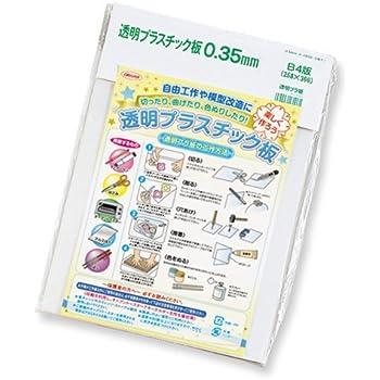 ORIONS 透明プラスチック板 B4 P-1035