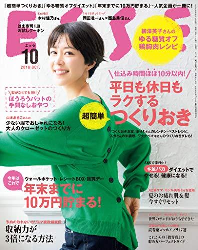 ESSE 2018 年 10月号 [雑誌] ESSE (デジタル雑誌)