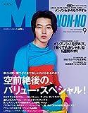 MEN'S NON-NO (メンズノンノ) 2017年9月号 [雑誌] (MEN'S NON-NO)