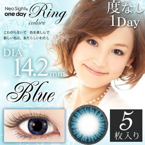 ネオサイト ワンデー リング カラーズ 1日交換 1箱5枚入 DIA14.2mm ブルー PWR±0.00