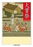 大嘗祭 (ちくま学芸文庫)