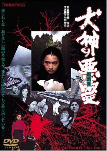 犬神の悪霊 [DVD]