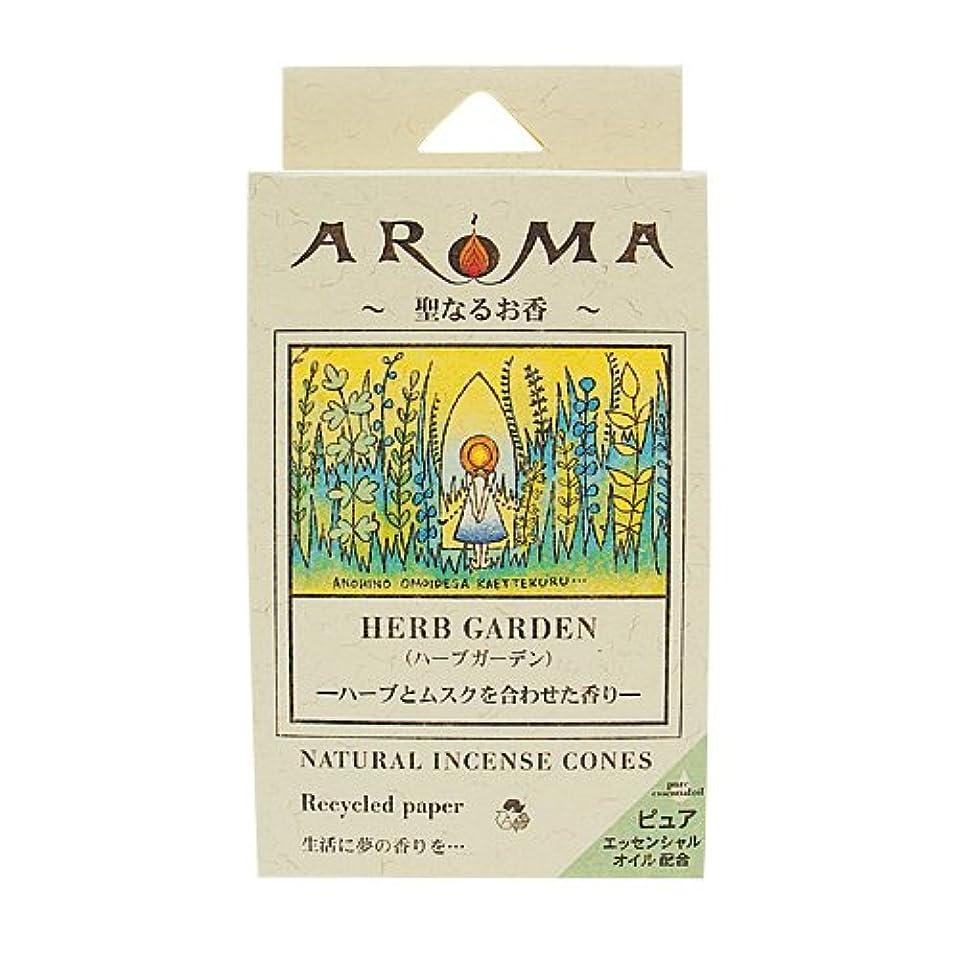 ハンマーエンドウ分泌するアロマ香 ハーブガーデン 16粒(コーンタイプインセンス 1粒の燃焼時間約20分 ハーブとムスクの香り)