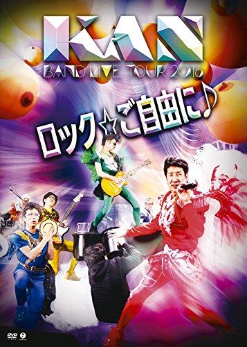 KAN BAND LIVE TOUR 2016 【ロック☆ご自由に♪】 [DVD]
