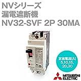 三菱電機 NV32-SVF 2P 5A 30MA 2極 (漏電遮断器) (感知電流:30mA) (高速形) NN