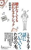 聴かなくても語れるクラシック (日経プレミアシリーズ) 画像