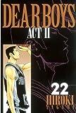 DEAR BOYS ACT II(22) (月刊少年マガジンコミックス)