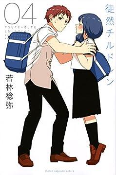 徒然チルドレン(4) (講談社コミックス)