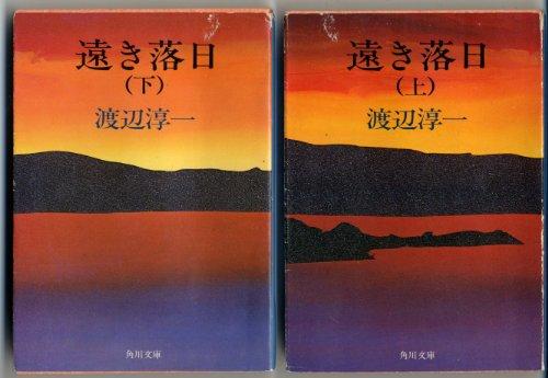 遠き落日 下 (角川文庫 緑 307ー15)の詳細を見る