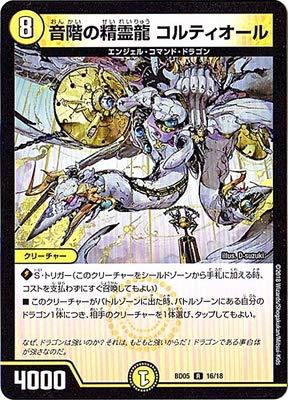 デュエルマスターズ/BD-05/16/R/音階の精霊龍 コルティオール