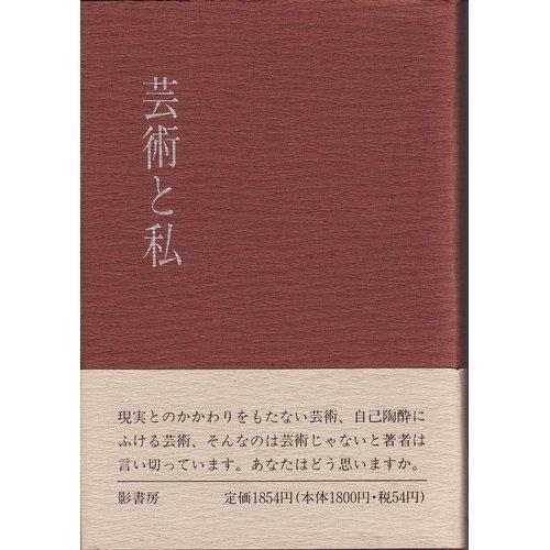 芸術と私―東京芸術大学講義録