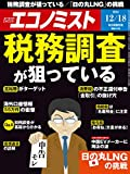 週刊エコノミスト 2018年 12/18 号