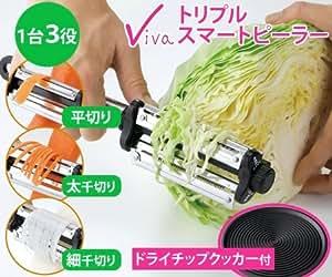 Vivaトリプルスマートピーラー ドライチップクッカー付 (左利き用)