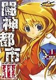 闘神都市III(1) (電撃コミックス)