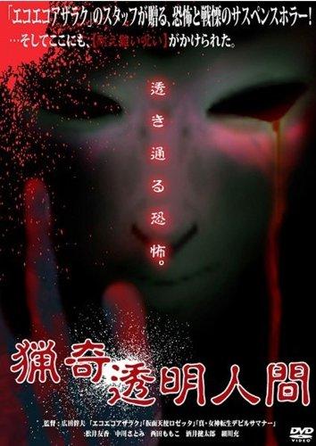 猟奇透明人間 [DVD]