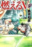 燃えるV2 (MF文庫 10-1)