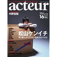 acteur (アクチュール) No.16 (キネ旬ムック)