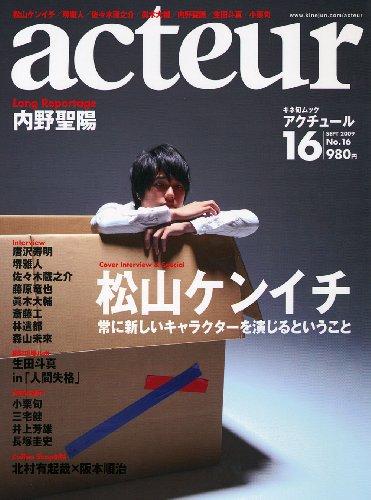 acteur (アクチュール) No.16 (キネ旬ムック)の詳細を見る