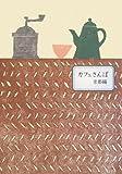 カフェさんぽ 京都編 画像