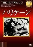 ハリケーン[DVD]