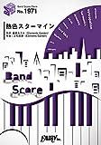 バンドスコアピースBP1971 熱色スターマイン / Roselia ~TVアニメ「BanG Dream!」14話エンディング曲