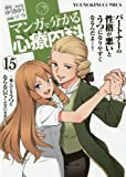 マンガで分かる心療内科 15巻 (ヤングキングコミックス)