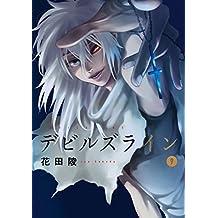 デビルズライン(9) (モーニングコミックス)