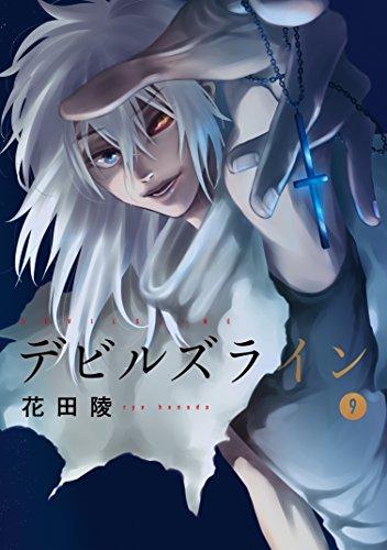 [花田陵]のデビルズライン(9) (モーニングコミックス)
