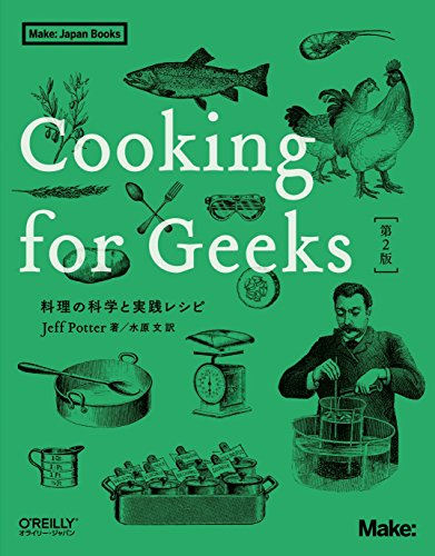 Cooking for Geeks 第2版 ―料理の科学と実践レシピ (Make: Japan Books)