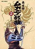 ムカデ戦旗(2) (ビッグコミックス)