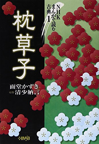枕草子 (ホーム社漫画文庫―NHKまんがで読む古典 (特5-...