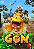 GON-ゴン- 9[DVD]