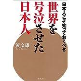 日本人こそ知っておくべき世界を号泣させた日本人