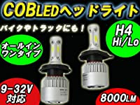 COB LEDヘッドライト H4(Hi-Lo) 8000LM バイクやトラックにも!