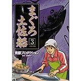 まぐろ土佐船 3 (ビッグコミックス)