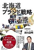 北海道ブランド戦略