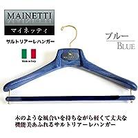 MAINETTI マイネッティ サルトリアーレハンガー ブルー 46cm 並行輸入品