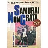 サムライ・ノングラータ / 矢作 俊彦 のシリーズ情報を見る