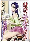 魅惑のハーレム喫茶 (竹書房ラブロマン文庫 く 3-5)