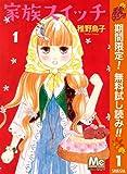 家族スイッチ【期間限定無料】 1 (マーガレットコミックスDIGITAL)