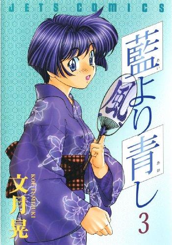 藍より青し 3 (ジェッツコミックス)
